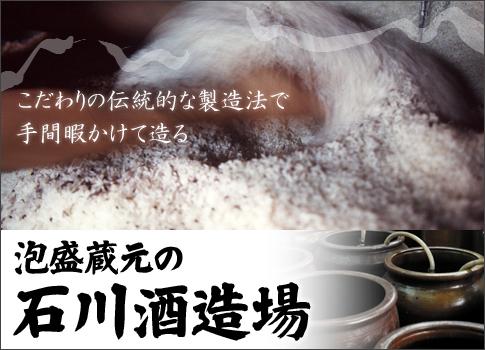 泡盛蔵元の石川酒造場