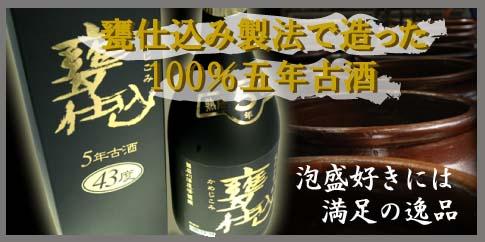 甕仕込五年古酒シリーズ