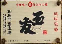 琉球泡盛『玉友44』木札