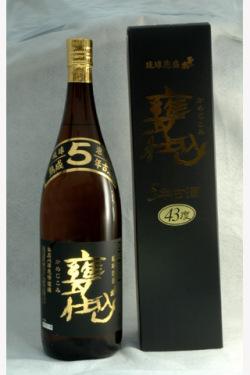 琉球泡盛『甕仕込五年古酒』43度