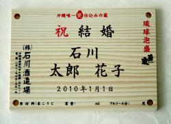 木札・結婚記念