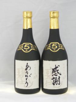 父の日名入れボトル5年古酒